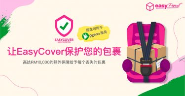 EasyCover-extra-RM10k-coverage-for-pgeon-lost-shipments